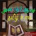 அல் குர்ஆன் தமிழ் உரை
