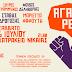 Σαββατο 6 Ιουλιου-Μια μεγαλη συναυλια Κατρακειο Θεατρο Νικαιας