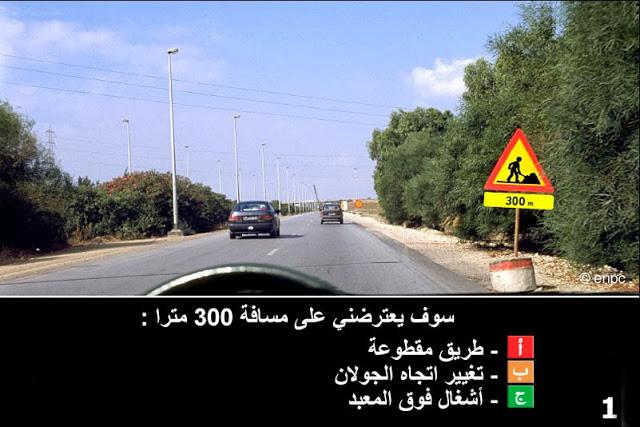 Permis de conduire Tunisien 2014 - Code Permis 2014