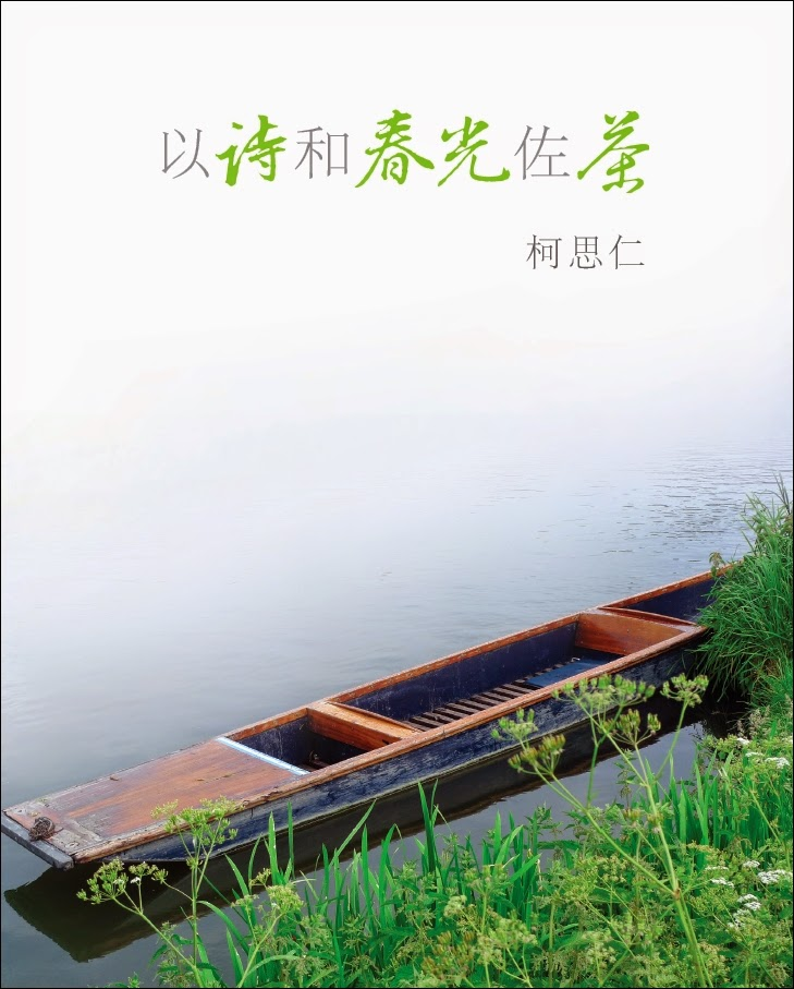 BOOK 以诗和春光佐茶