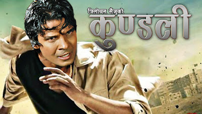 KUNDALI || कुण्डली  watch nepali full movie