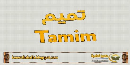"""معاني الاسم """" تميم """" في المعجم وعلم النفس والمنام"""