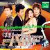Bigman CD Vol. 23 | Bong Prom Cher Chab Min Prom Chob Srolanh (HQ)