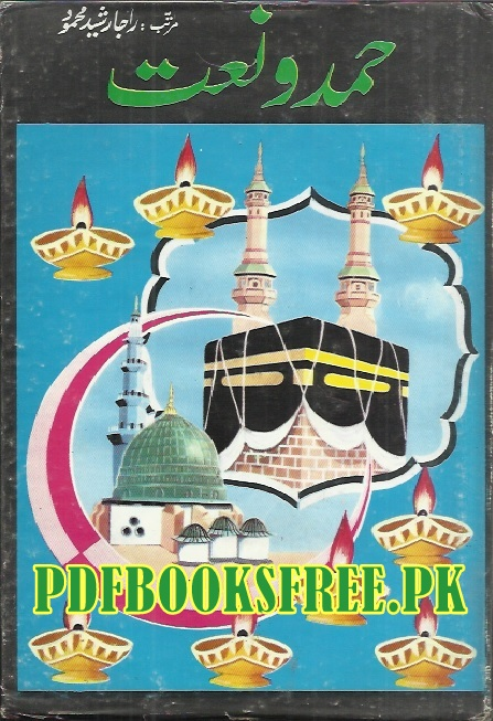 Hamd o Naat by Raja Rasheed Mehmood Pdf Free Download