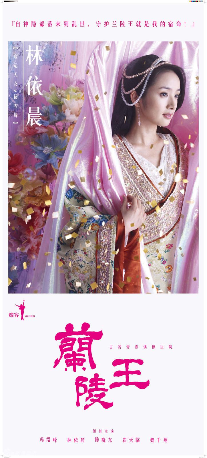 Hinh-anh-phim-Lan-lang-vuong-2012_02.jpg