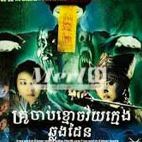 Krou Chab Khmoch Vey Khmeng Chhlorng Daen [1 End]