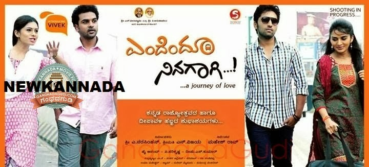 Endendu Ninagaagi (2014) Kannada Promo Mp3 Songs Download