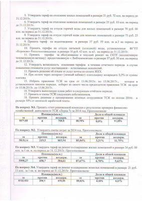 """Протокол №7 очередного общего собрания членов ТСЖ """"Лорха 7"""", страница 2"""