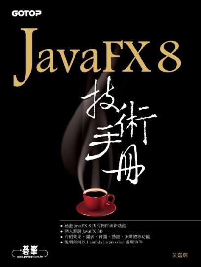 JavaFX 8技術手冊