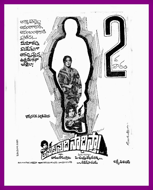 Anukunnadi Sadhistha  Telugu Mp3 Songs Free  Download  1979