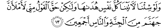 Surat As Sajdah Ayat 13