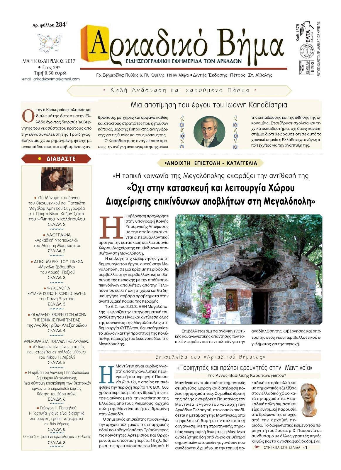 ΑΡΚΑΔΙΚΟ ΒΗΜΑ: Μια αποτίμηση του έργου του Ιωάννη Καποδίστρια