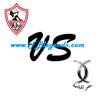 مشاهدة مباراة الزمالك ومصر المقاصة بث مباشر اليوم 2-7-2015 اون لاين الدوري المصري يوتيوب لايف misr elmaqasah vs al zamalek