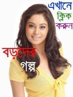 Bangla Font Choti