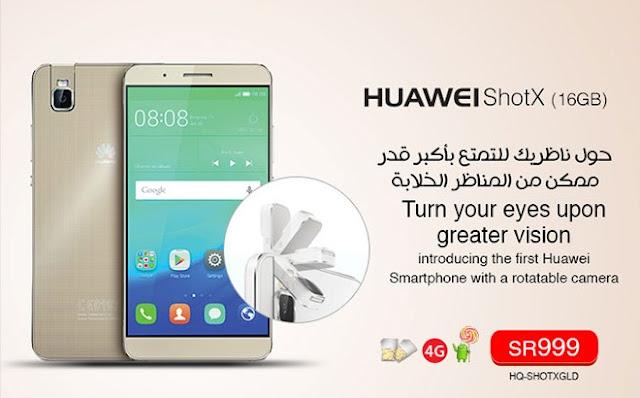 سعر جوال Huawei Shotx فى احدث عروض جوالات مكتبة جرير اليوم