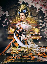The Empress of China / Wu Mei Niang Chuan Qi
