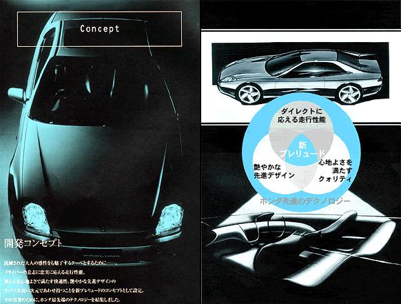 Koncept Honda Prelude V