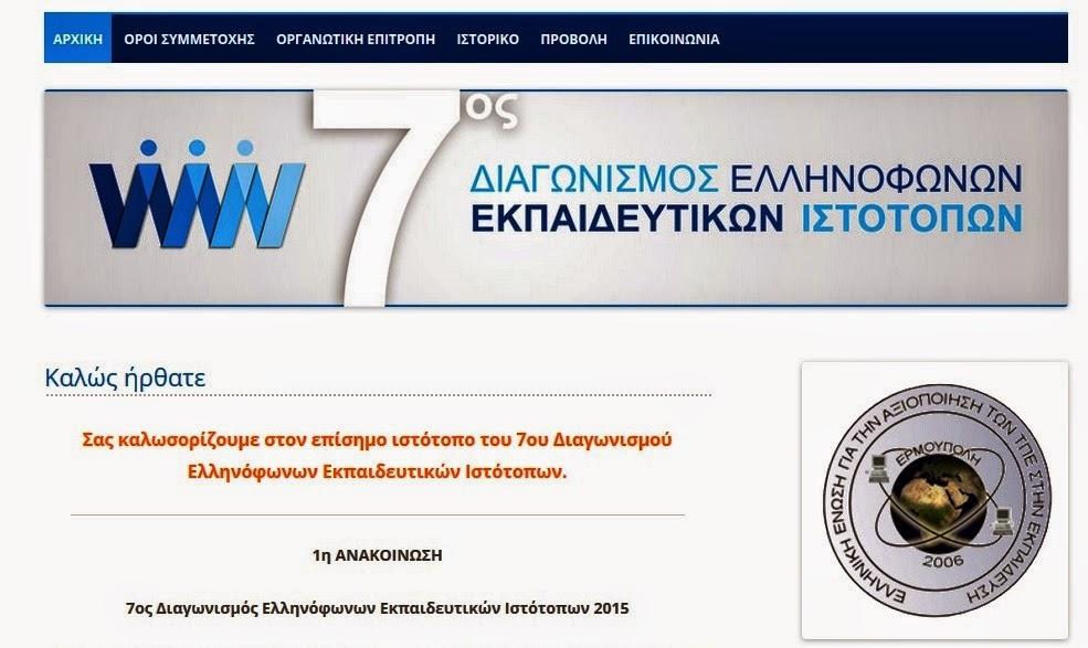 http://www.eduwebawards.gr/