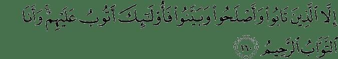 Surat Al-Baqarah Ayat 160