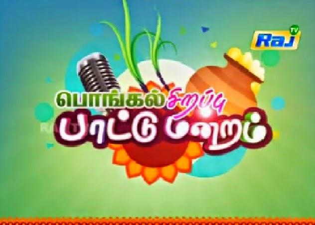Patumandram 16th January 2015 Raj Tv Mattu Pongal Special 16-01-2015 Full Program Shows Raj Tv Youtube Dailymotion HD Watch Online Free Download