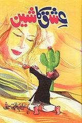 Ishq ka sheen by Aleem UL Haq Haqi Part 1 pdf.