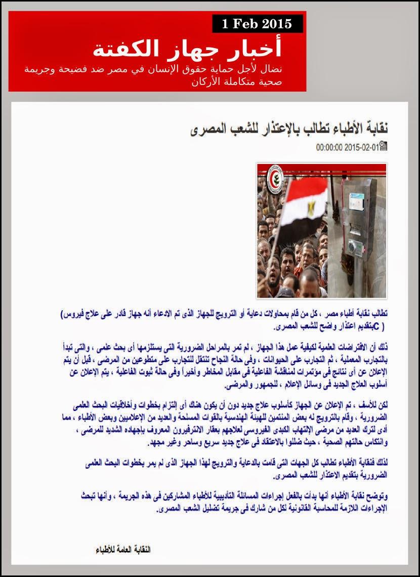 البيان الرسمي لنقابة أطباء مصر حول المتورطين في جريمة جهاز الكفتة