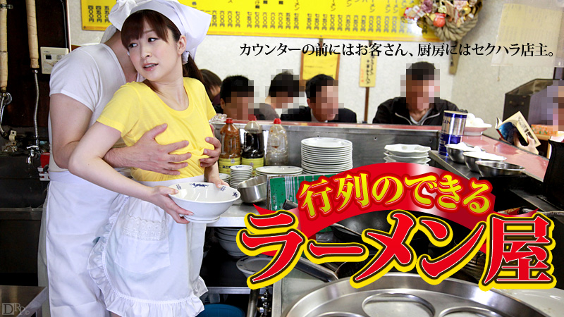 [Caribbeancom 081512 102] Gangbang in The Rumen RESTAURANT :: Yura Kasumi