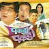 Dhokyachya Vayat - Pakada Pakadi MP3
