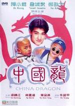 Rồng Trung Quốc USLT