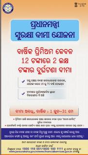 Odia Pradhan Mantri Suraksha Bima Yojana - PMSBY