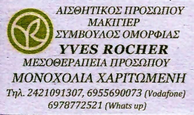 YVES ROCHER - ΜΕΝΗ ΜΟΝΟΧΟΛΙΑ - ΜΑΚΙΓΙΕΡ