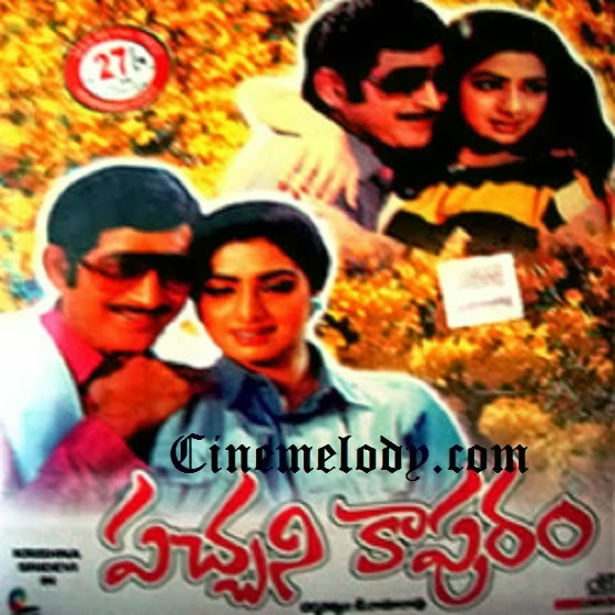 pachani Kapuram Telugu Mp3 Songs Free  Download 1981