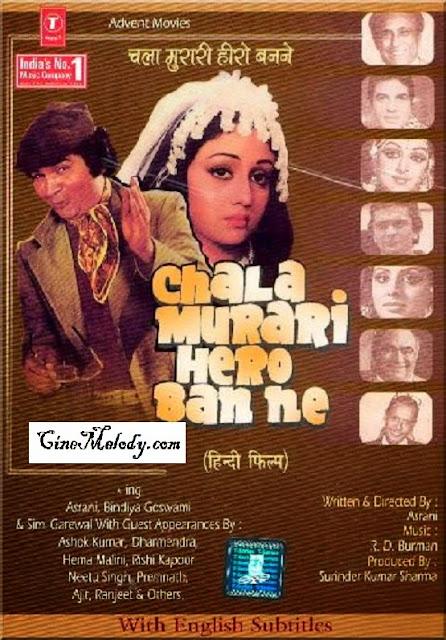 Chala Murari Hero Banne  1977