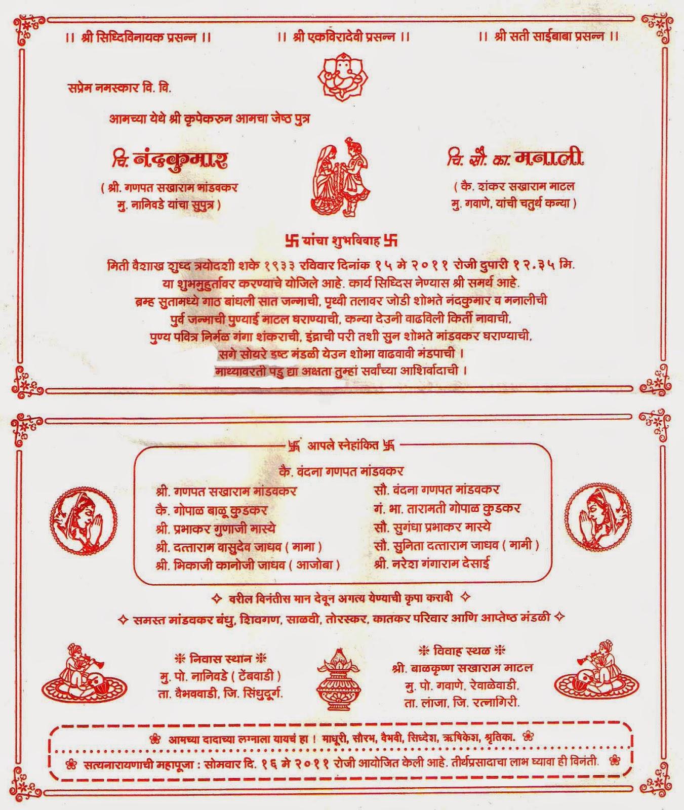 Sports, Money and Lifestyle: Marathi lagna patrika marathi ...