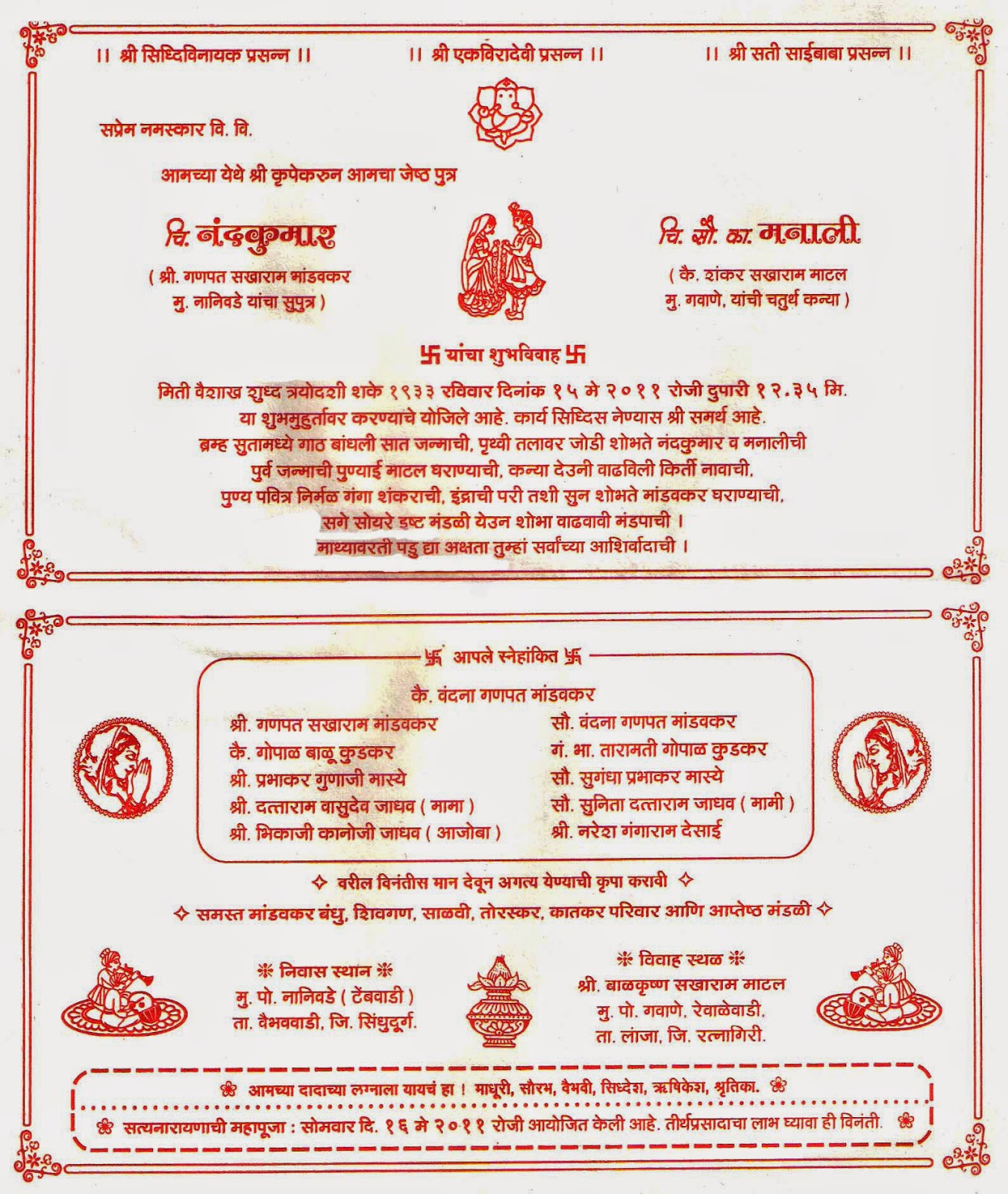 Wedding invitation card matter in marathi yaseen for 34 marathi lagna patrika marathi mayna marathi lagna patrika marathi wedding invitation card stopboris Gallery