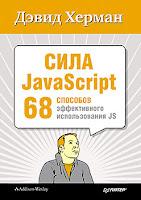 книга Дэвида Хермана «Сила JavaScript. 68 способов эффективного использования JS»»