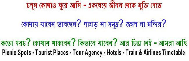 Tourist Spots in Kolkata Bengal