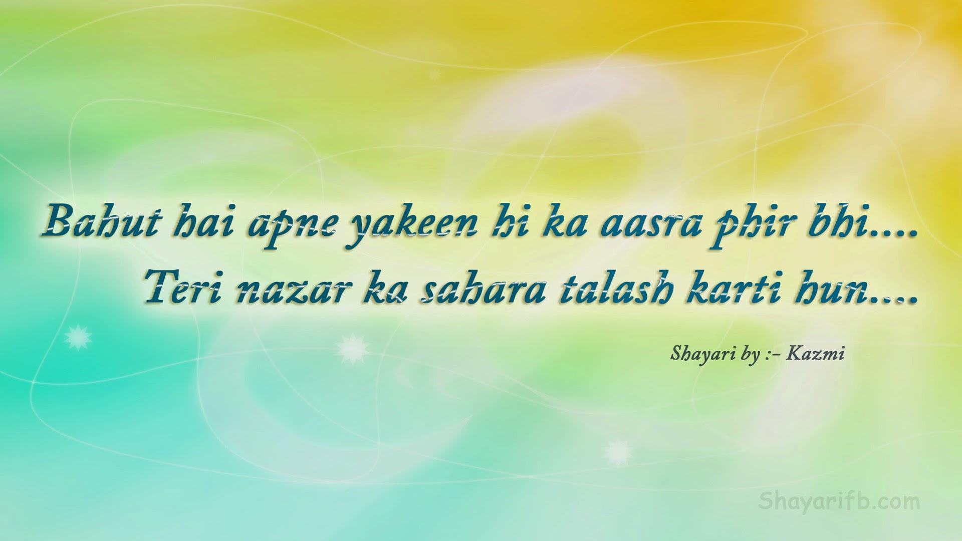 Sad Images | Sad wallpapers | Sad Shayari : Beautiful shayari in Hindi
