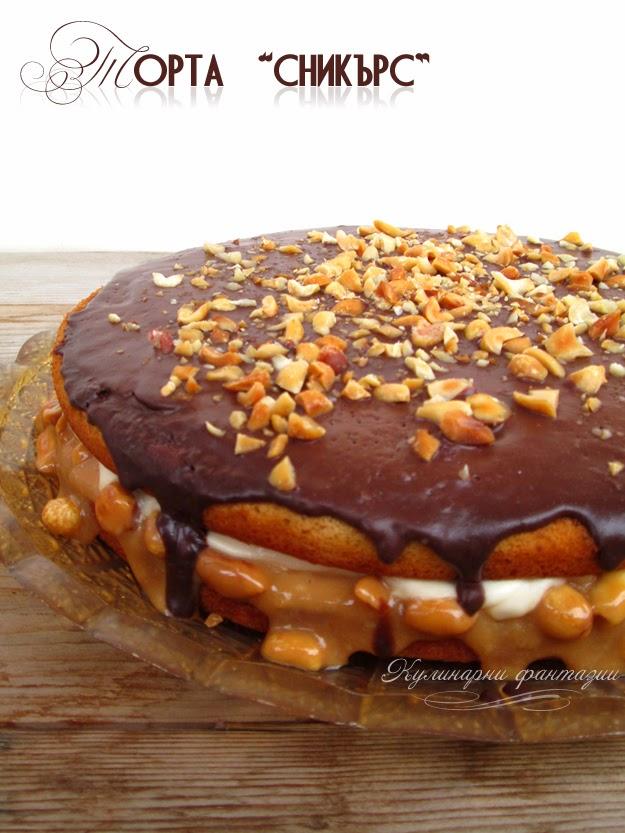 Торта Сникърс