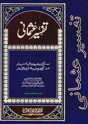 Tafseer-e-Usmani [URDU] By Shaykh Shabbir Ahmad Usmani (r.a)