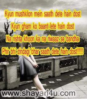 Hindi Shayari, Dosti Shayari