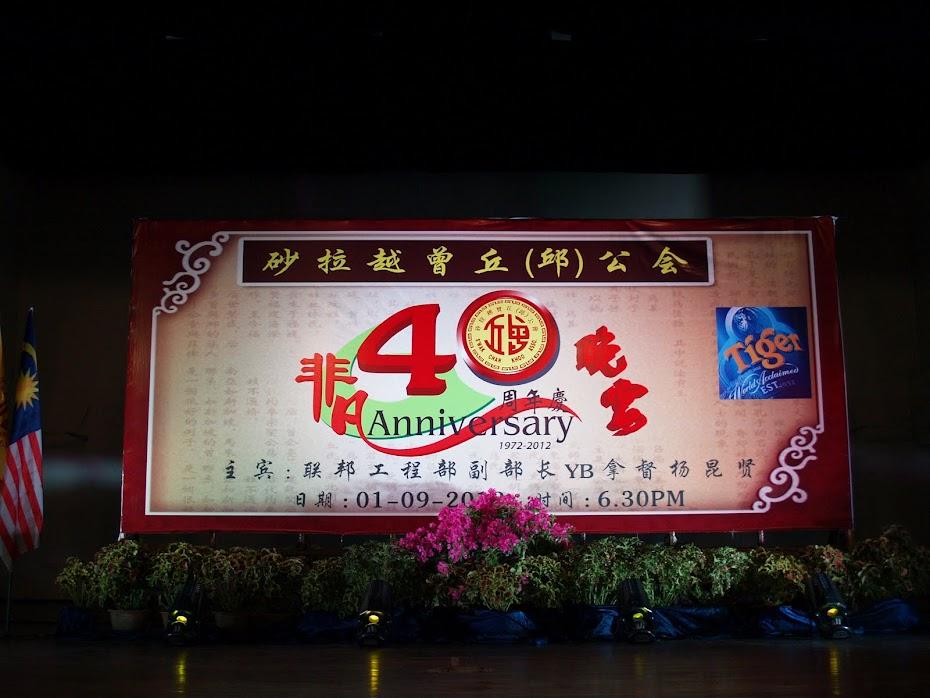 Sarawak Chan Khoo Association     砂 拉 越 曾 丘 (邱) 公 会