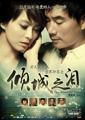 Giọt Nước Mắt - The Allure Of Tears (2012) Poster