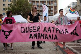 http://4.bp.blogspot.com/--3fznWjaqvg/UvSy2AUtXFI/AAAAAAAAHFU/msoHO_tJQ2U/s1600/athens+gay-pride-parade.jpg