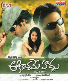 Download Telugu Movie Aakasame Haddu MP3 Songs, Free Download Aakasame Haddu Telugu Movie South MP3 Songs