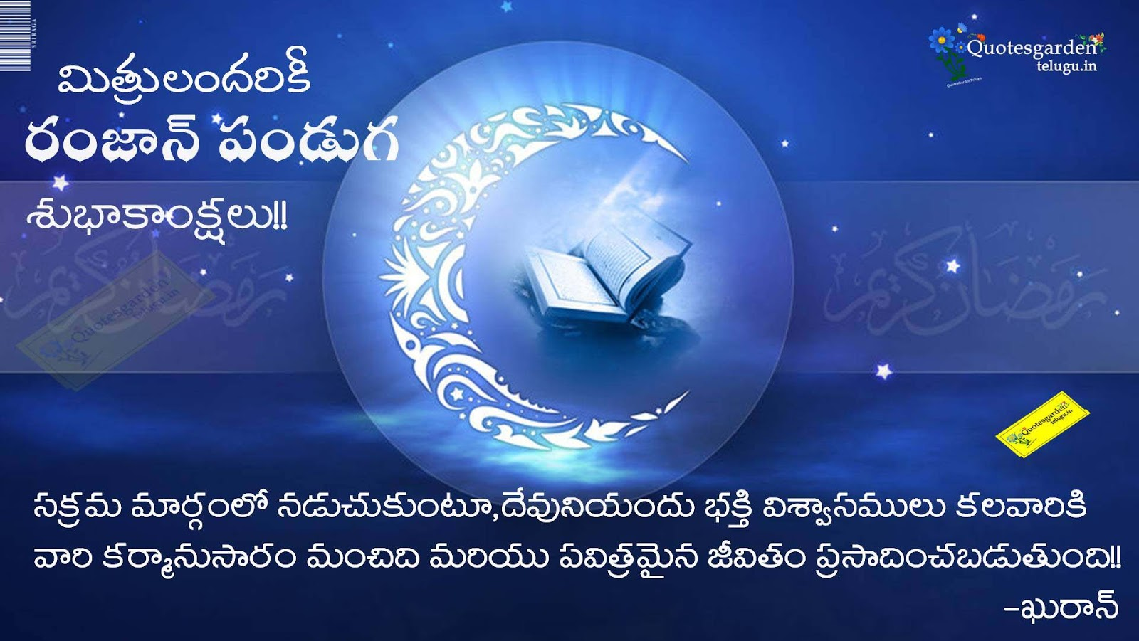 Telugu ramadan greetings wishes pictures images wallpapers khuran telugu ramadan greetings wishes pictures images wallpapers khuran readings quotes messages wallpapers kristyandbryce Choice Image