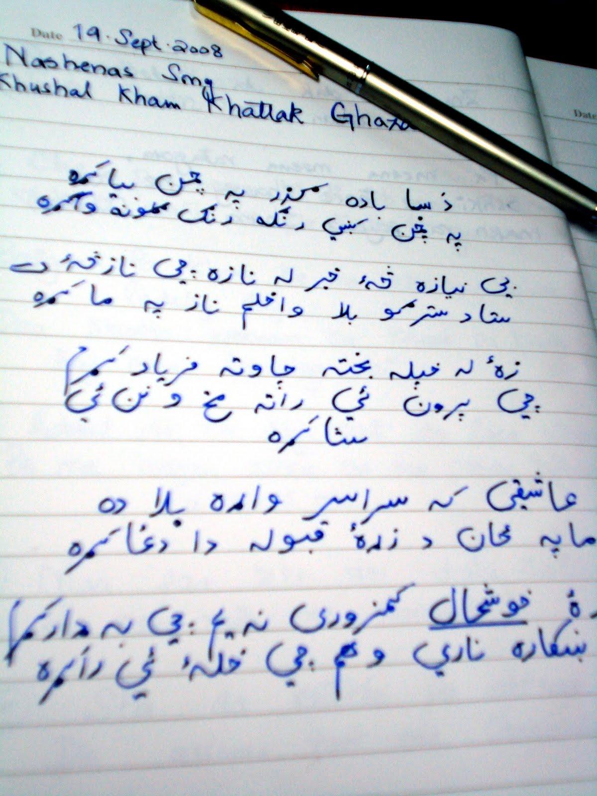 Khoshal khan khatak poetry ~ Welcome to World Poetry Site