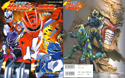 [SCANS] Jyuken Sentai Gekiranger Photobook