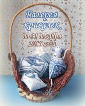 Кривульки -2016