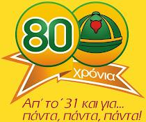 80 ΧΡΟΝΙΑ ΛΥΚΟΠΟΥΛΑ